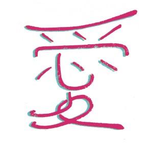 klaus-dinger-japandorf-japandorf