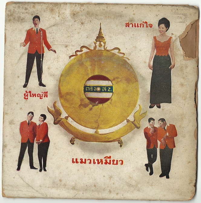 Pu Yai Lee - Orasa, Itsarangkul & Samsak