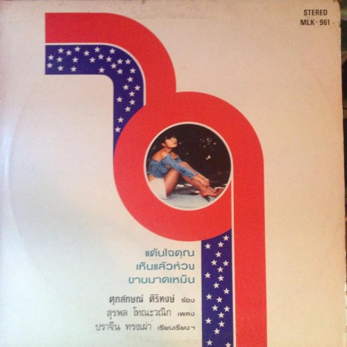 thai disco